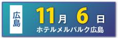 広島|11月6日