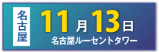 名古屋|11月13日