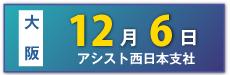 大阪|12月6日